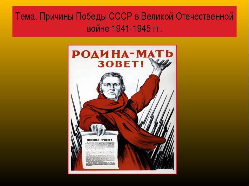 Тема. Причины Победы СССР в Великой Отечественной войне 1941-1945 гг.
