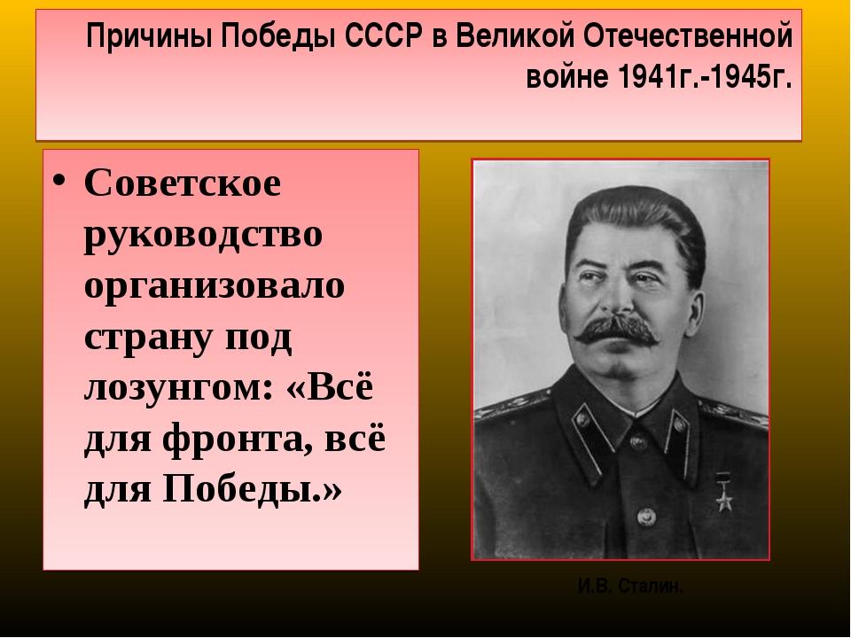 Причины Победы СССР в Великой Отечественной войне 1941г.-1945г. Советское рук...