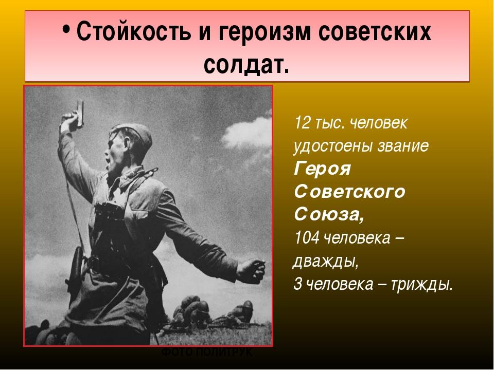 Стойкость и героизм советских солдат. ФОТО ПОЛИТРУК 12 тыс. человек удостоен...