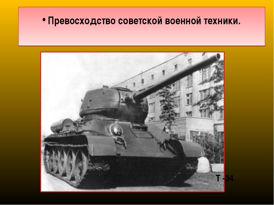 Превосходство советской военной техники. Т -34.