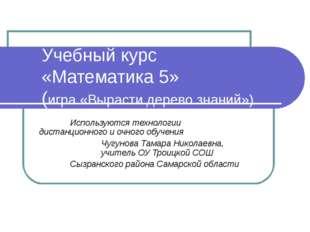 Учебный курс «Математика 5» (игра «Вырасти дерево знаний») Используются