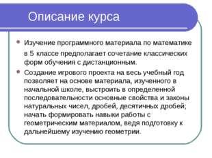 Описание курса Изучение программного материала по математике в 5 классе пред