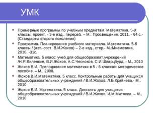 УМК Примерные программы по учебным предметам. Математика. 5-9 классы: проек
