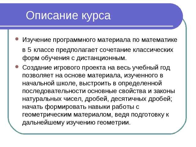 Описание курса Изучение программного материала по математике в 5 классе пред...
