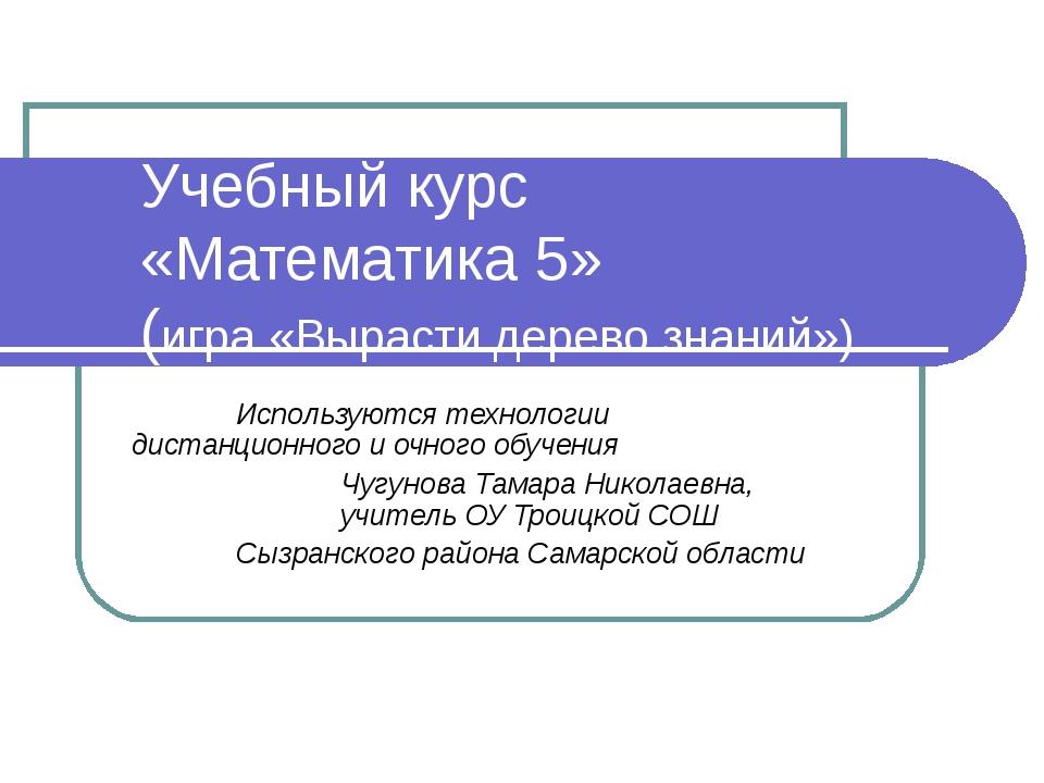 Учебный курс «Математика 5» (игра «Вырасти дерево знаний») Используются...