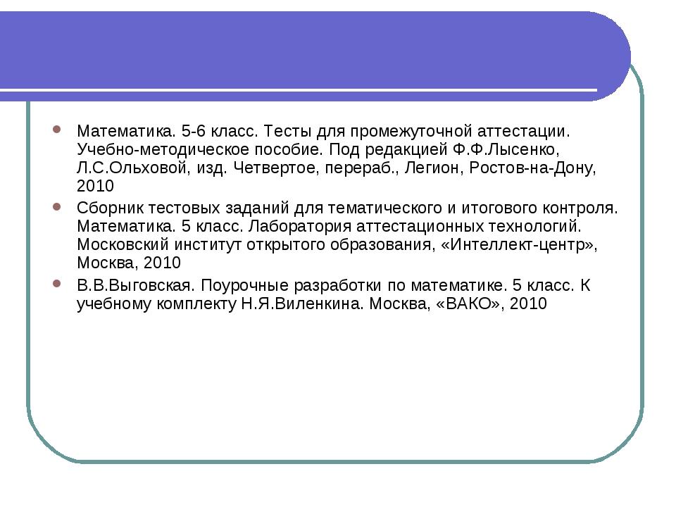 Математика. 5-6 класс. Тесты для промежуточной аттестации. Учебно-методическо...