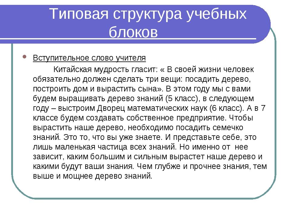 Типовая структура учебных блоков Вступительное слово учителя  Китайская му...