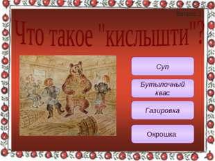 Вопрос 1 Бутылочный квас Суп Газировка Окрошка
