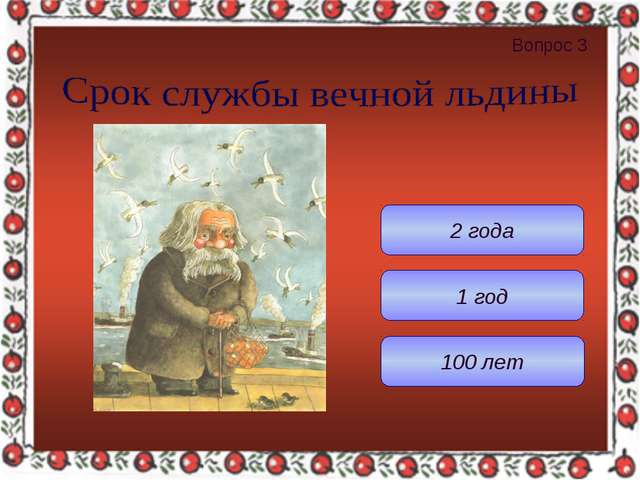 100 лет 1 год 2 года Вопрос 3
