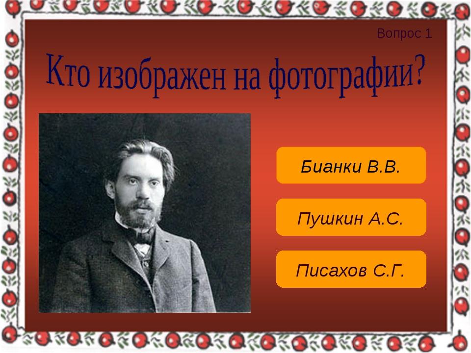 Писахов С.Г. Пушкин А.С. Бианки В.В. Вопрос 1