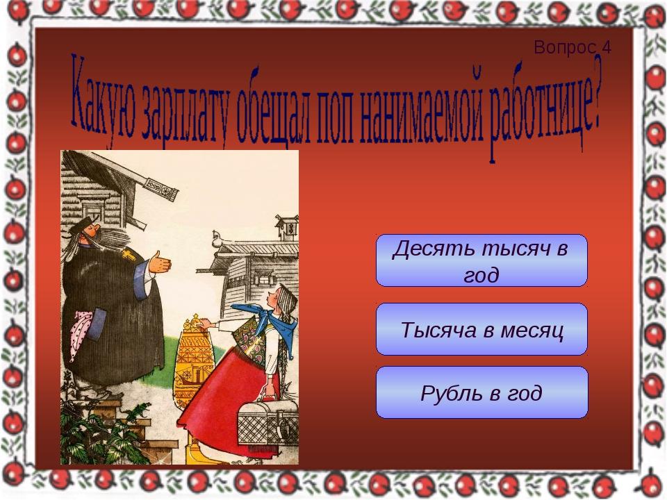 Рубль в год Тысяча в месяц Десять тысяч в год Вопрос 4