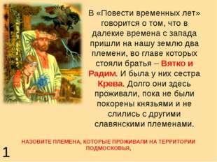 В «Повести временных лет» говорится о том, что в далекие времена с запада при