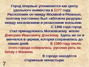 Город впервые упоминается как центр удельного княжества в 1177 году. Располож