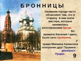 Название города часто объясняют тем, что в старину в нем жили мастера, котор