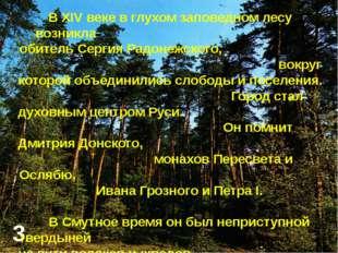 3 В XIV веке в глухом заповедном лесу возникла обитель Сергия Радонежского, в