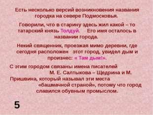 Есть несколько версий возникновения названия городка на севере Подмосковья. Г