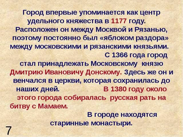 Город впервые упоминается как центр удельного княжества в 1177 году. Располож...