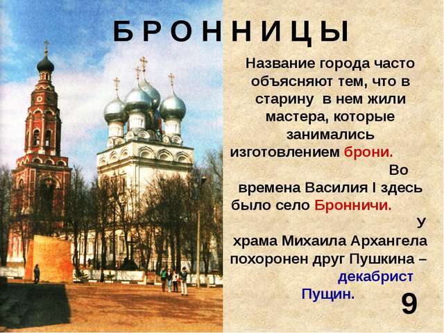 Название города часто объясняют тем, что в старину в нем жили мастера, котор...