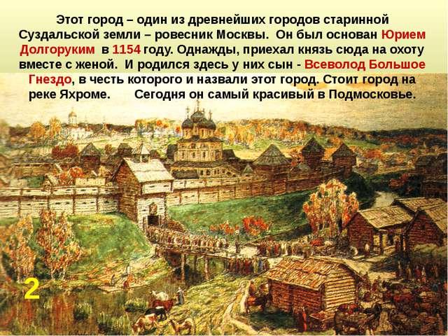 Этот город – один из древнейших городов старинной Суздальской земли – ровесн...