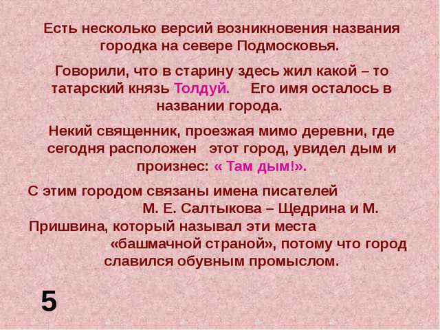 Есть несколько версий возникновения названия городка на севере Подмосковья. Г...