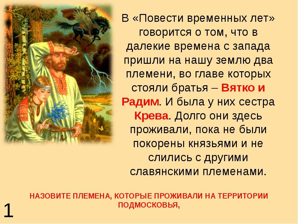 В «Повести временных лет» говорится о том, что в далекие времена с запада при...