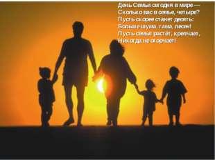 * День Семьи сегодня в мире — Сколько вас в семье, четыре? Пусть скорее стане
