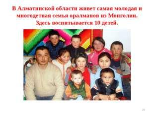 В Алматинской области живет самая молодая и многодетная семья оралманов из Мо