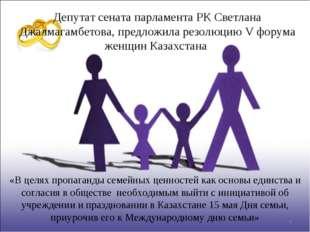 * Депутат сената парламента РК Светлана Джалмагамбетова, предложила резолюцию
