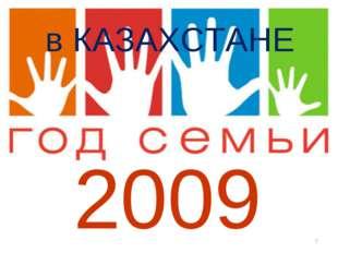 * 2009 в КАЗАХСТАНЕ