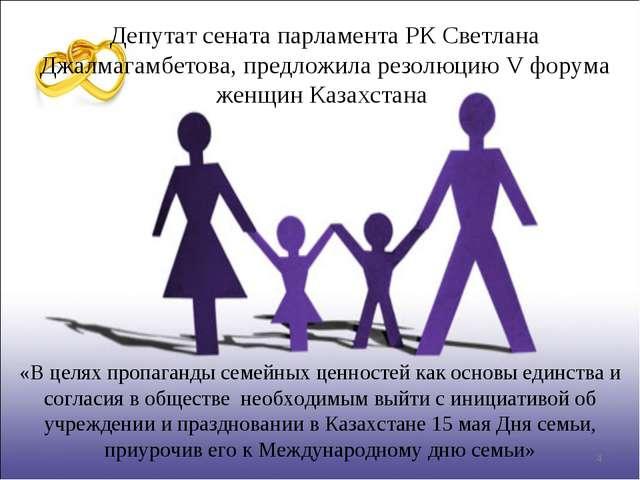 * Депутат сената парламента РК Светлана Джалмагамбетова, предложила резолюцию...