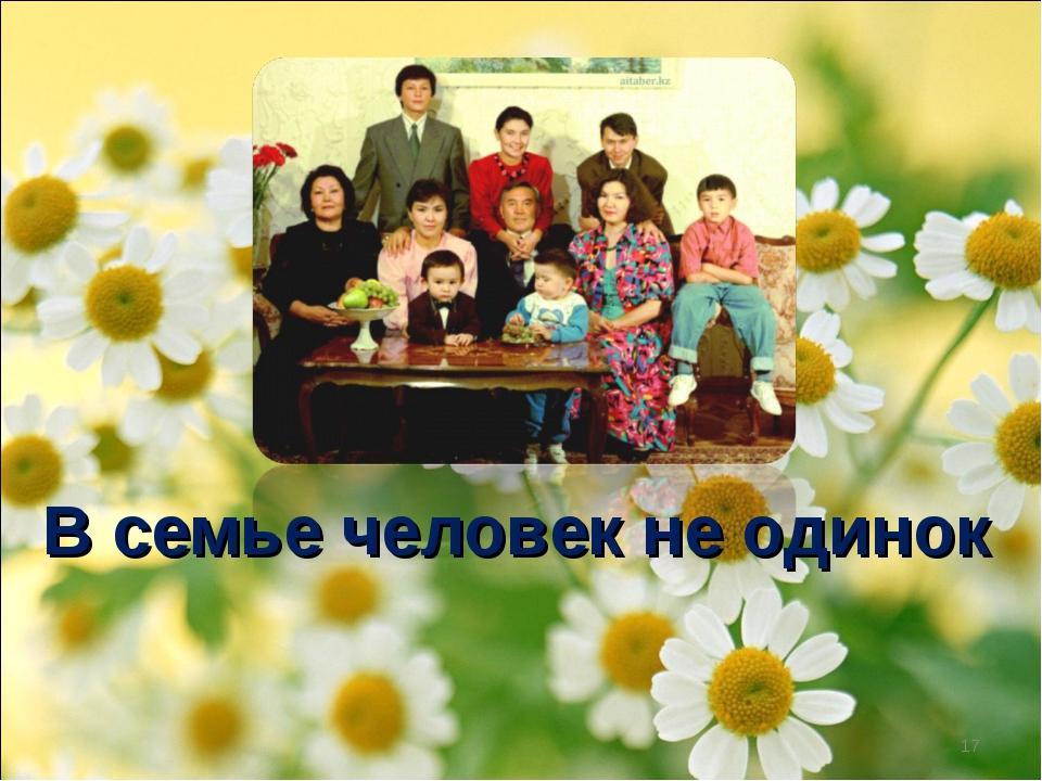 * В семье человек не одинок