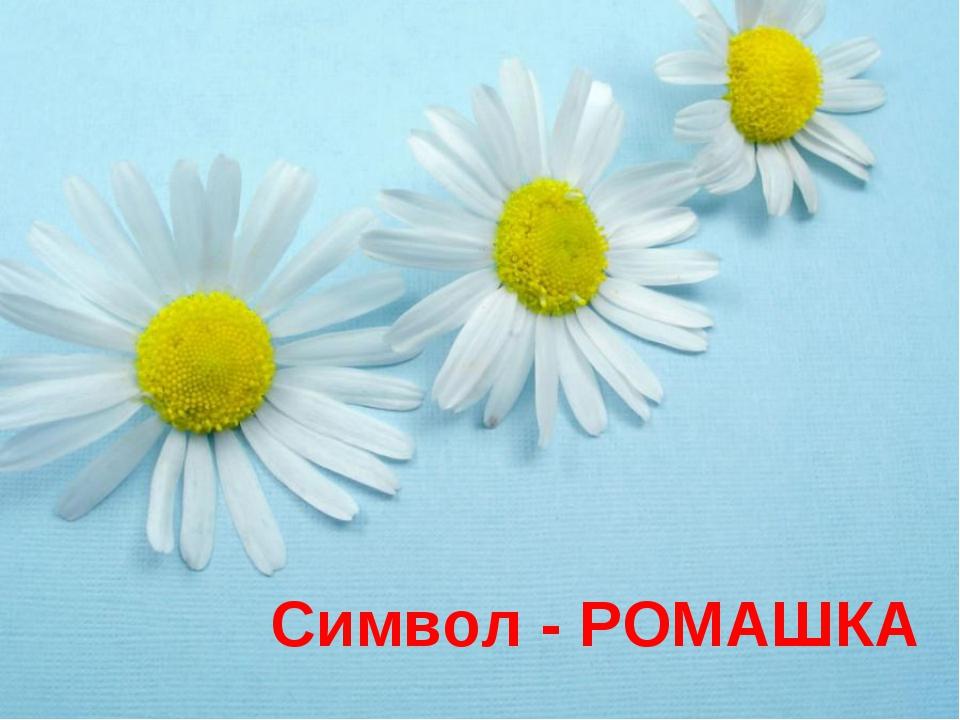 Символ - РОМАШКА