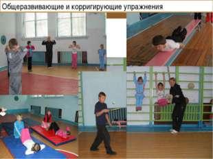 Общеразвивающие и корригирующие упражнения