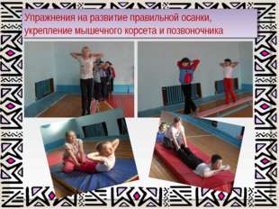 Упражнения на развитие правильной осанки, укрепление мышечного корсета и позв