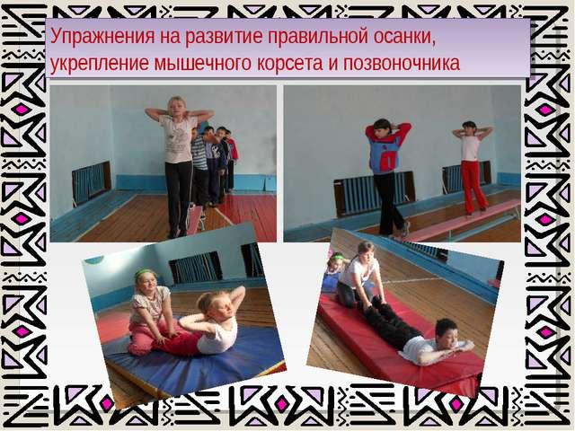 Упражнения на развитие правильной осанки, укрепление мышечного корсета и позв...
