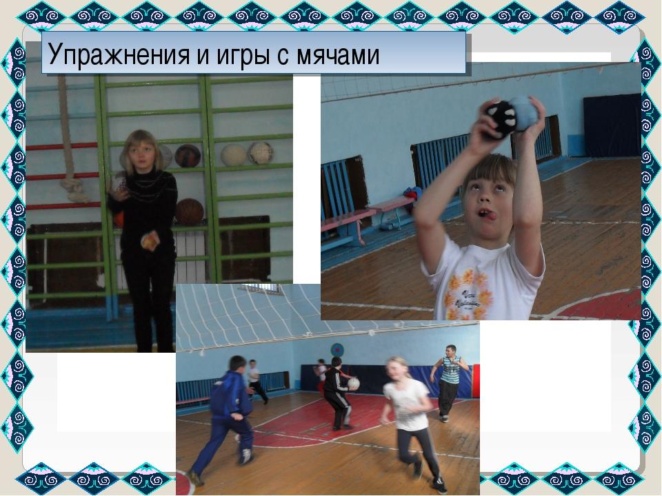 Упражнения и игры с мячами