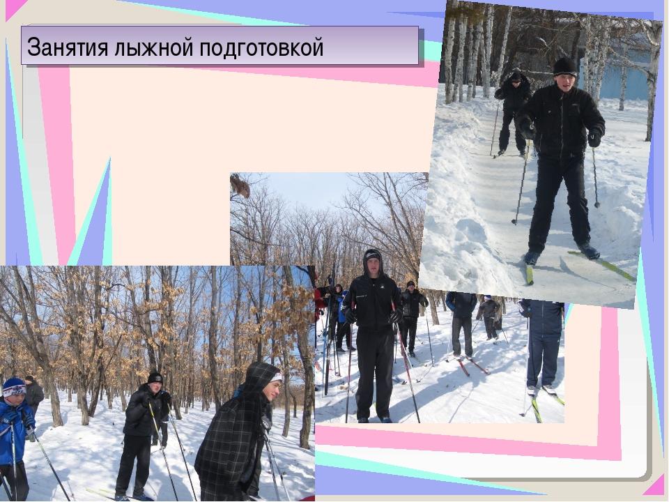 Занятия лыжной подготовкой