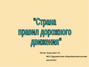 Автор: Бакусова Г.И. МОУ Дедовичская общеобразовательная школа №2