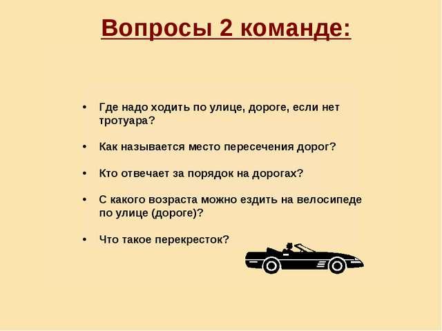 Вопросы 2 команде: Где надо ходить по улице, дороге, если нет тротуара? Как н...