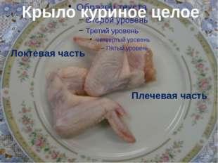 Крыло куриное целое Плечевая часть Локтевая часть