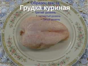Грудка куриная