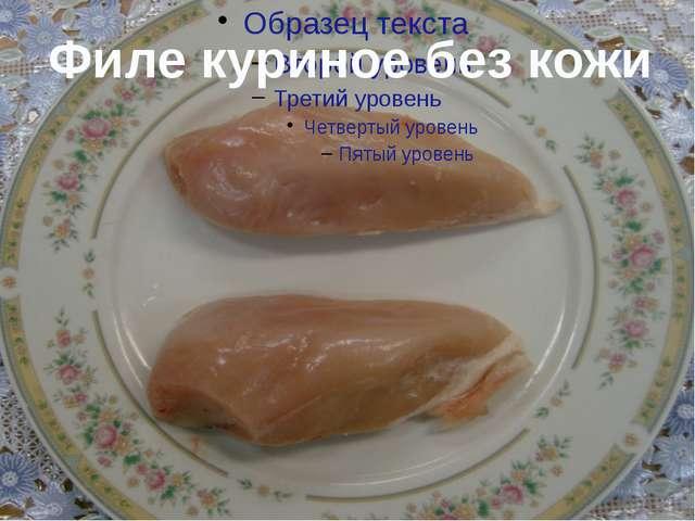 Филе куриное без кожи