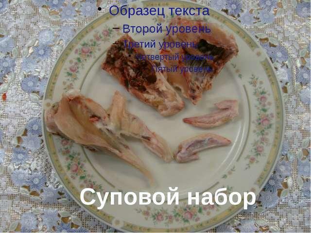 Суповой набор