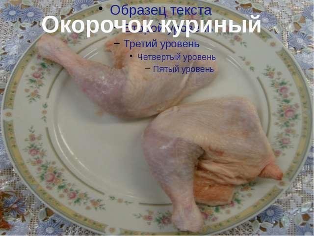 Окорочок куриный