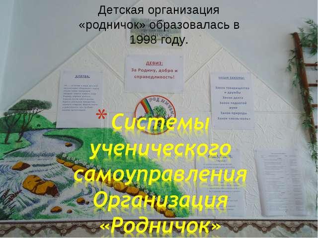 Детская организация «родничок» образовалась в 1998 году.