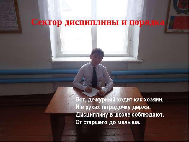 Вот, дежурный ходит как хозяин. И в руках тетрадочку держа. Дисциплину в школ...