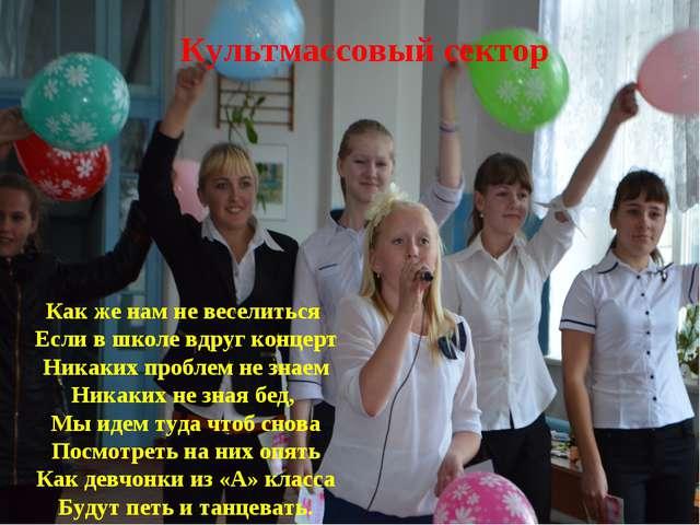 Как же нам не веселиться Если в школе вдруг концерт Никаких проблем не знаем...