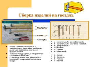Сборка изделий на гвоздях. Гвозди – детали стандартные. В зависимости от назн