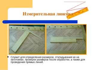 Измерительная линейка Служит для определения размеров, откладывания их на заг