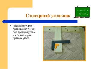 Столярный угольник Применяют для проведения линий под прямым углом и для пров